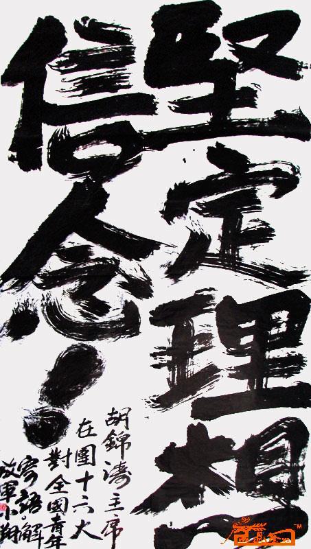 坚定理想信念中国书画交易中心 中国书画销售中心 中国书画拍卖中心